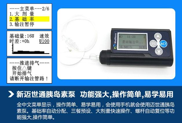 迈世通胰岛素泵,功能强大错作简单